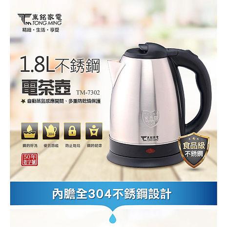 【東銘】1.8L不鏽鋼電茶壺TM-7302