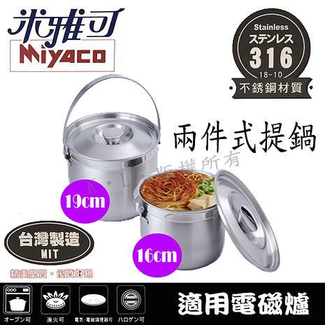 【米雅可】316不鏽鋼手提調理鍋二入組 (16cm+19cm)