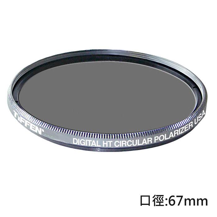 TIFFEN Digital HT CPL 67mm鈦金屬多層鍍膜環型偏光鏡
