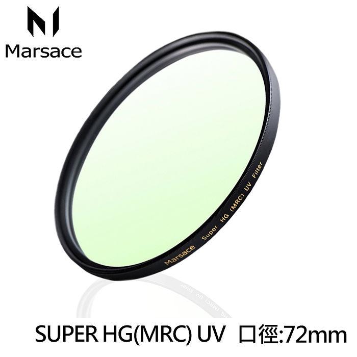 Marsace SUPER HG(MRC)72mm UV保護鏡