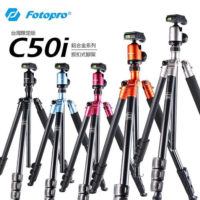 FOTOPRO C50i 鋁合金五節扳扣式腳架(共5色/公司貨)