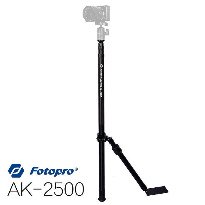 FOTOPRO AK-2500 極速頂天立地單腳架(公司貨)