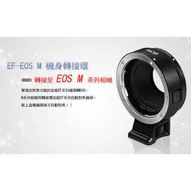 Viltrox 唯卓 EF-EOS M 機身轉接環【Canon EOS M EF系列鏡頭 轉EOS M 系列相機 】公司貨