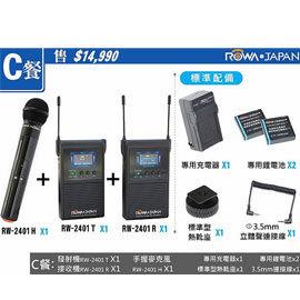 ROWA‧JAPAN 第二代2.4G立體聲無線麥克風(RW-2401) 【C餐】