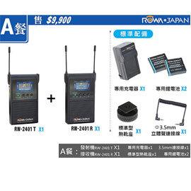 ROWA‧JAPAN 第二代2.4G無線麥克風(RW-2401) 【A餐】