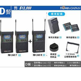 ROWA‧JAPAN 第二代2.4G無線麥克風(RW-2401) 【D餐】