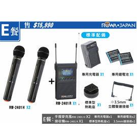 ROWA‧JAPAN 第二代2.4G無線麥克風(RW-2401) 【E餐】