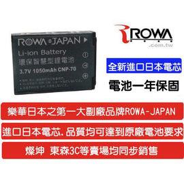 【ROWA】Casio NP-70 適用 EX-Z150 EX-Z250 EX-Z300