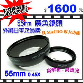 ROWAJAPAN【55mm】 0.45X 廣角鏡頭 具有MACRO放大功能