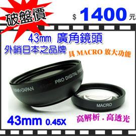 ROWAJAPAN【43mm】 0.45X 廣角鏡頭 具有MACRO放大功能