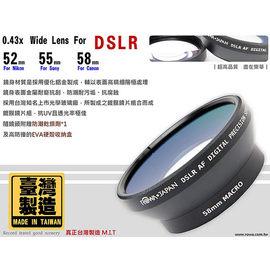 ROWA 雙層鍍膜 廣角鏡頭 (52mm/58mm) 0.43x AF DSLR 82mm大口徑 700D 650D D3300 D5300 KIT 18-55mm 另售 55mm
