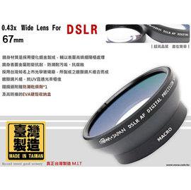 ROWA‧JAPAN 單眼專用廣角鏡頭 67mm 0.43x Wide Lens For DSLR (外口徑82mm)