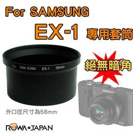 ROWA JAPAN FOR SAMSUNG EX1 專用轉接套筒 套筒
