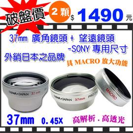 ROWAJAPAN 0.45X廣角鏡頭+2倍望遠鏡頭【37mm】SONY專用尺寸