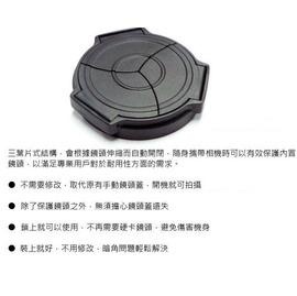 ROWAJAPAN Olympus XZ1專用自動鏡頭蓋 賓士蓋 炫風蓋 Auto Lens Cap 另售有Samsung EX1專用款