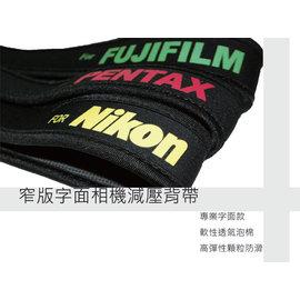 窄版 減壓相機背帶 超彈性防滑 For FUJIFILM / PENTAX / NIKON 字樣