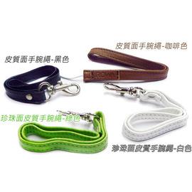 ROWA-JAPAN 相機專用手腕帶 皮質面 珍珠面 四款均有現貨 長約17cm