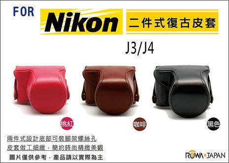 ROWA JAPAN NIKON J3 相機包 兩件式 復古皮套