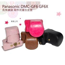 ROWA Panasonic 國際 DMC-GF6 GF6K 皮套 14-42mm 長鏡 兩件式復古皮套
