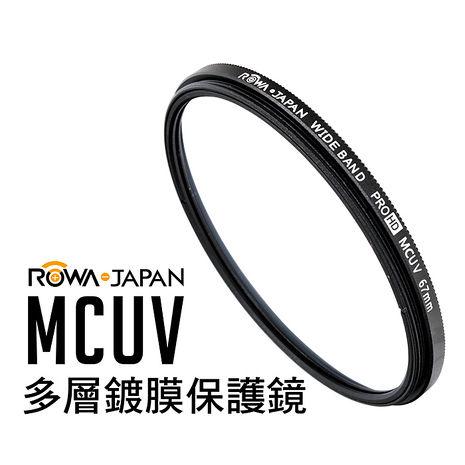 ROWA-JAPAN 外銷日本 MCUV保護鏡【30mm】超薄多層鍍膜