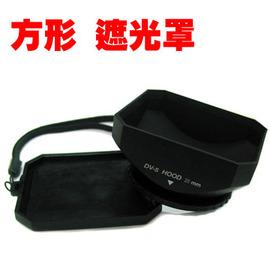 【25mm】DV系列遮光罩 專位數位攝影機設計的長方形遮光罩
