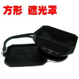 【52mm】DV系列遮光罩 專位數位攝影機設計的長方形遮光罩