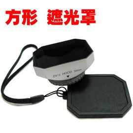 【30mm】DV系列遮光罩 專位數位攝影機設計的長方形遮光罩