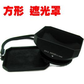 【30.5mm】DV系列遮光罩 專位數位攝影機設計的長方形遮光罩