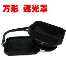 【43mm】DV系列遮光罩 專位數位攝影機設計的長方形遮光罩
