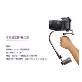 手持穩定器 / 穩定架 適單眼相機 DSLR 小型攝影機 DV