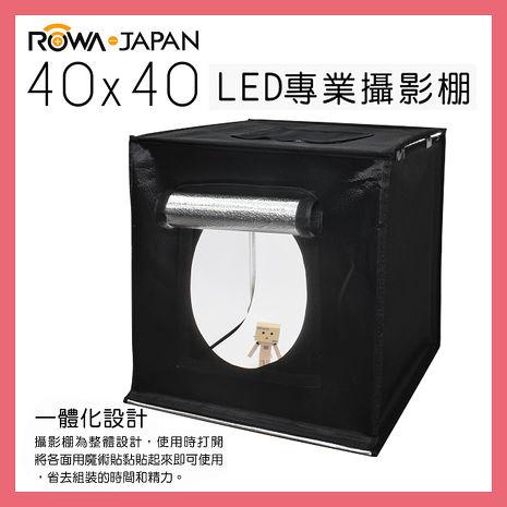 ROWA-JAPAN 二代 可攜式專業攝影棚 40x40cm 迷你 攝影棚 小型攝影棚