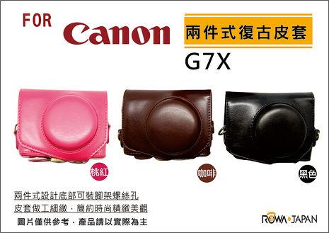for Canon G7X 專用復古皮套