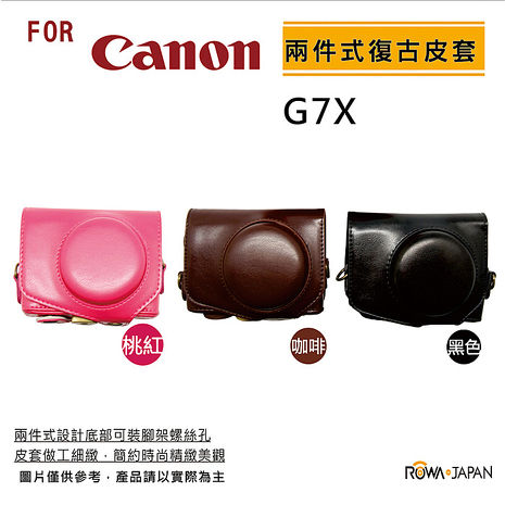 for Canon G7X 專用復古皮套-相機.消費電子.汽機車-myfone購物