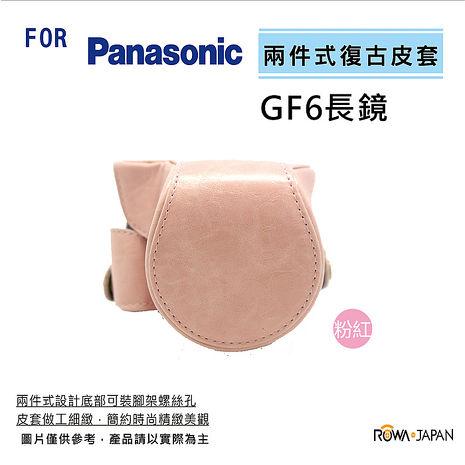 Panasonic DMC-GF6 14-42mm (長鏡) 系列專用復古皮套粉紅色