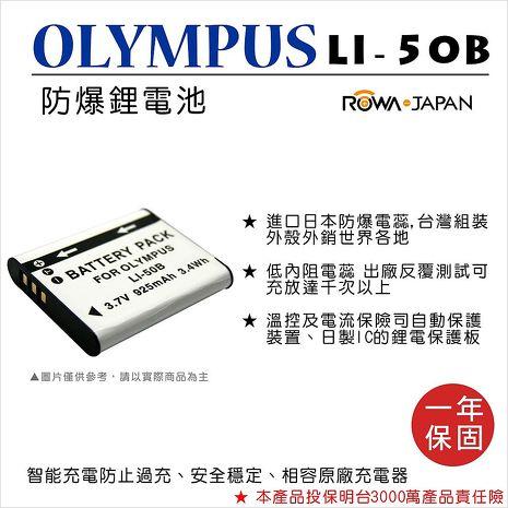 樂華 Olympus Li-50B LI50B 電池 保固 相容 原廠 DLI92 XZ1 XZ10 CASIO NP150