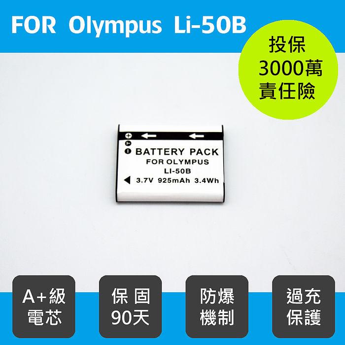 For Olympus Li-50B 鋰電池FE-350 U1030 U1010 U1020 μ1030SW U1030SW XZ-1 高容量防爆電池 原廠充可用