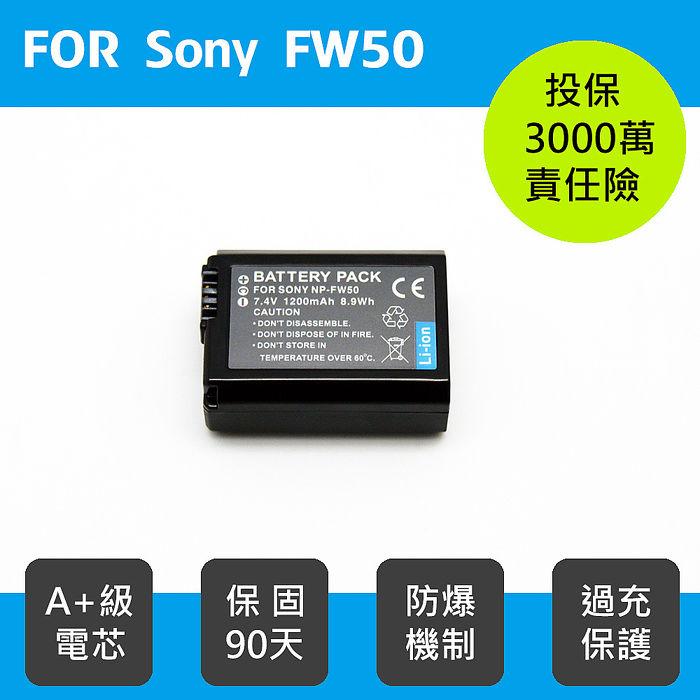 For Sony FW-50 FW50 鋰電池 A7R NEX-7 NEX5T NEX5R NEX3N NEX6 A33 A35 A55 NEXC3高容量防爆電池 原廠充可用