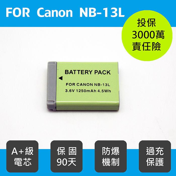 For Canon NB-13L 鋰電池 G7x G7X NB13L 高容量防爆電池 原廠充可用 (G7X Mark II 不適用)