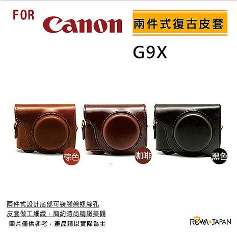 Canon G9X 專用復古皮套