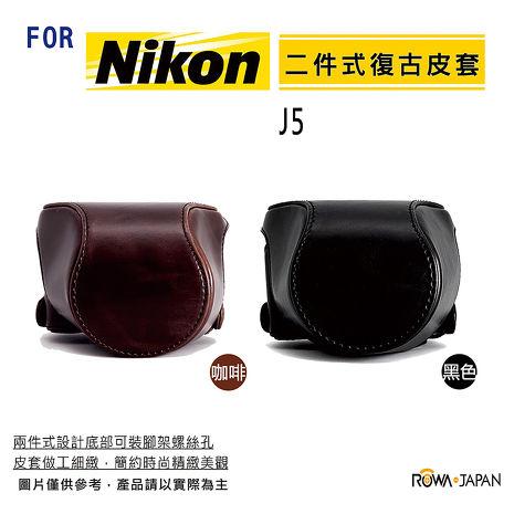 【ROWA ‧ JAPAN 】For Nikon 1 J5 10-30mm 兩件式 復古皮套