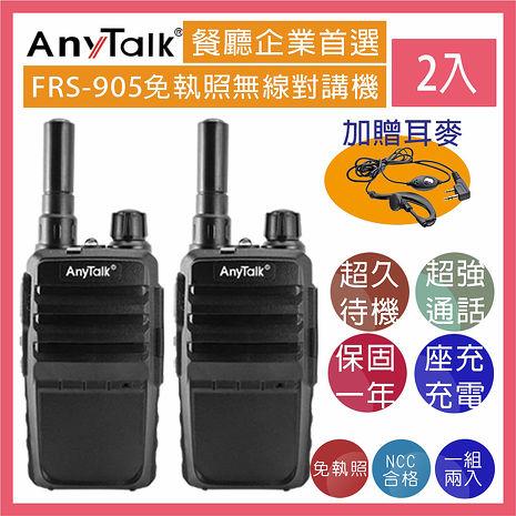 AnyTalk FRS-905 座充式 免執照 無線對講機 【1組2入】贈耳麥