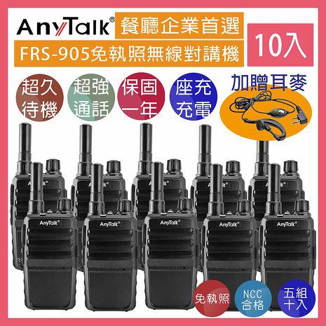 AnyTalk FRS-905 座充式 免執照 無線對講機 【5組10入】贈耳麥