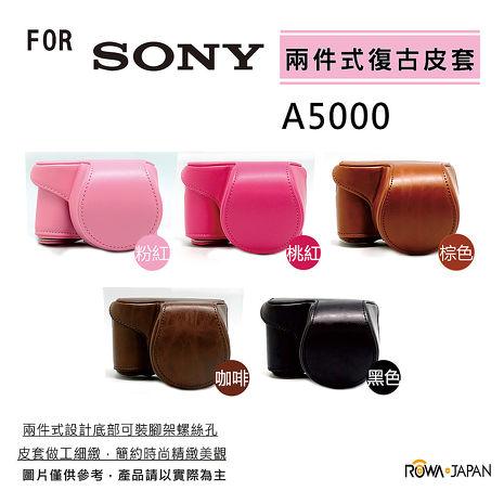 ROWA‧JAPAN SONY NEX-3N A5000 A5100 專用 精美復古皮套