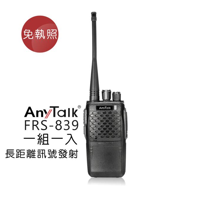 AnyTalk FRS-839業務型免執照無線對講機(2組)
