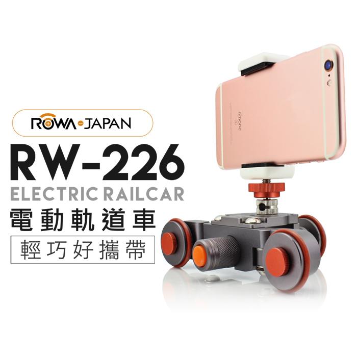 ROWA RW-226 電動軌道車(搶購)