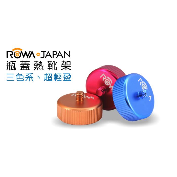 ROWA-JAPAN 瓶蓋熱靴架  (隨機出貨 不挑色)