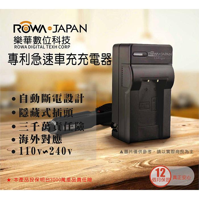 樂華ROWA FOR NP-130 NP130專利快速車充式充電器 相容原廠電池 外銷日本 保固一年