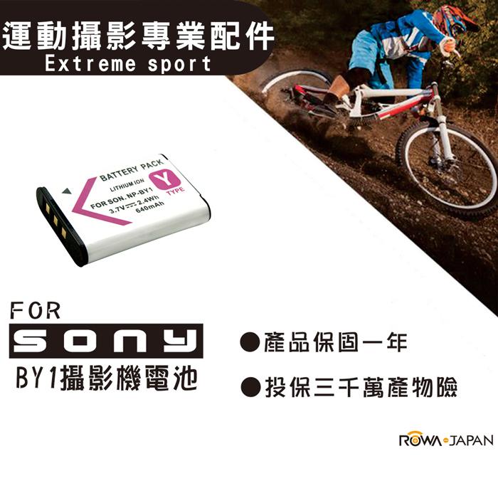 ROWA 樂華 FOR SONY NP-BY1 NPBY1 電池 外銷日本 原廠充電器可用 全新 保固一年