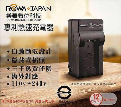 樂華ROWA FOR NB-13L NB13L專利快速充電器 相容原廠電池 壁充式充電器