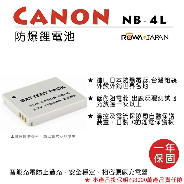 ROWA 樂華 For CANON NB-4L NB4L 電池 外銷日本 原廠充電器可用 全新 保固一年